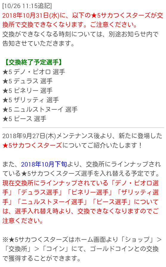 サカつくスターズ交換終了_20181026_02