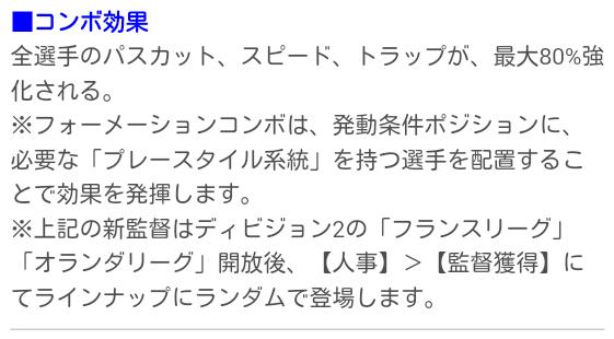 新監督・フォーメーションコンボ_20181031_04