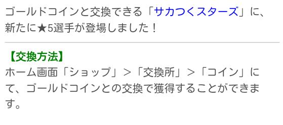 サカつくスターズ追加_20181031_02