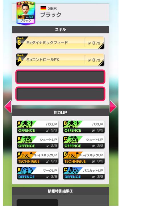 サカつくスターズ追加_20181031_04
