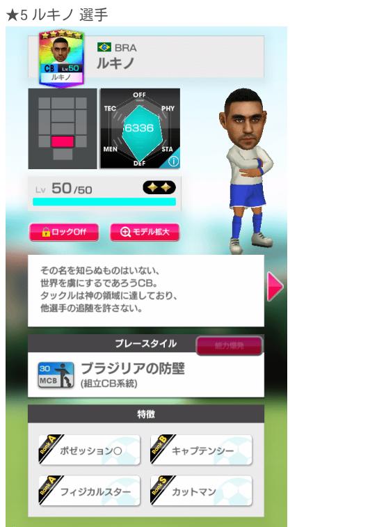 サカつくスターズ追加_20181031_05