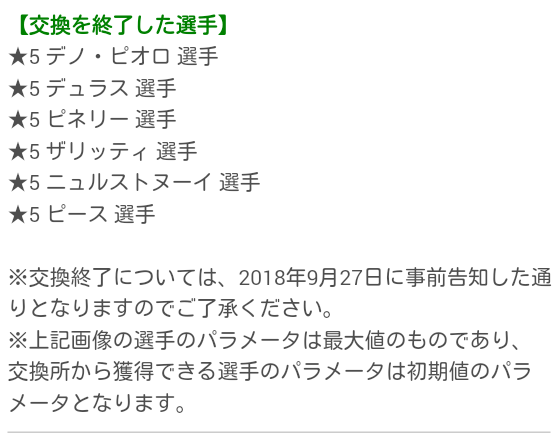 サカつくスターズ追加_20181031_07