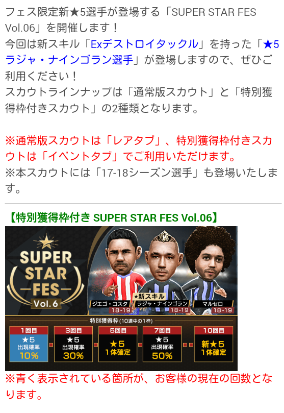 SUPER STAR FES vol6_02