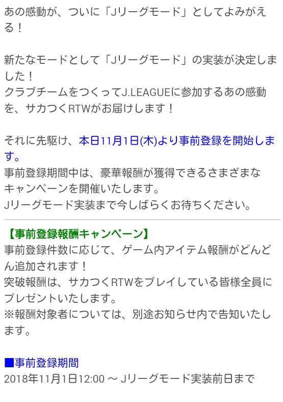 Jリーグモード実装_20181101_02