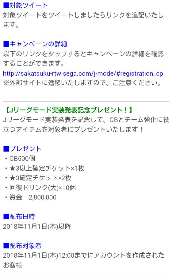 Jリーグモード実装_20181101_04