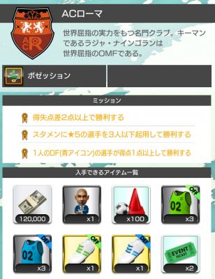 ワールドツアー5-3
