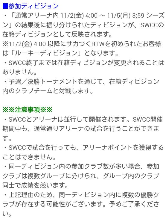 SWCC第2回_20181107_04
