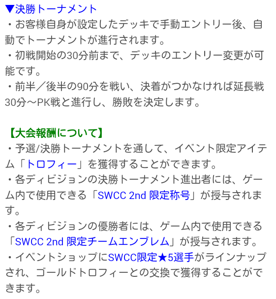 SWCC第2回_20181107_06