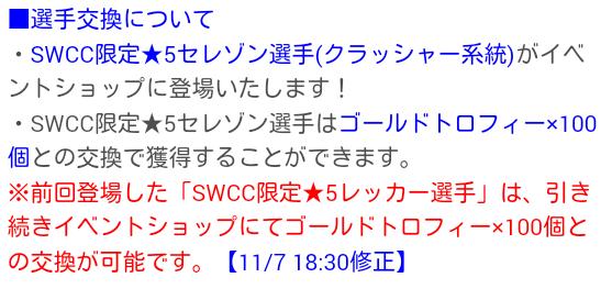 SWCC第2回_20181107_08