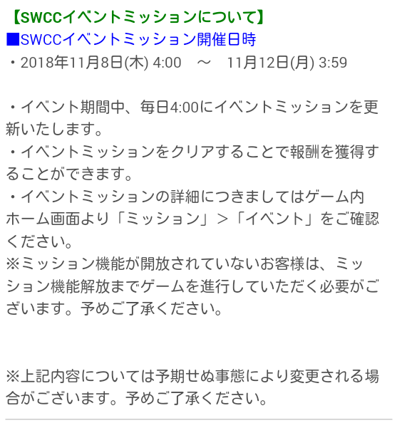 SWCC第2回_20181107_10