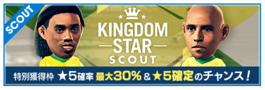 KINGDOM STAR SCOUT_20181107_01
