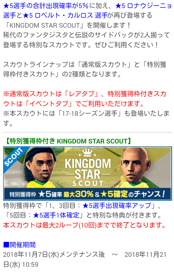 KINGDOM STAR SCOUT_20181107_02