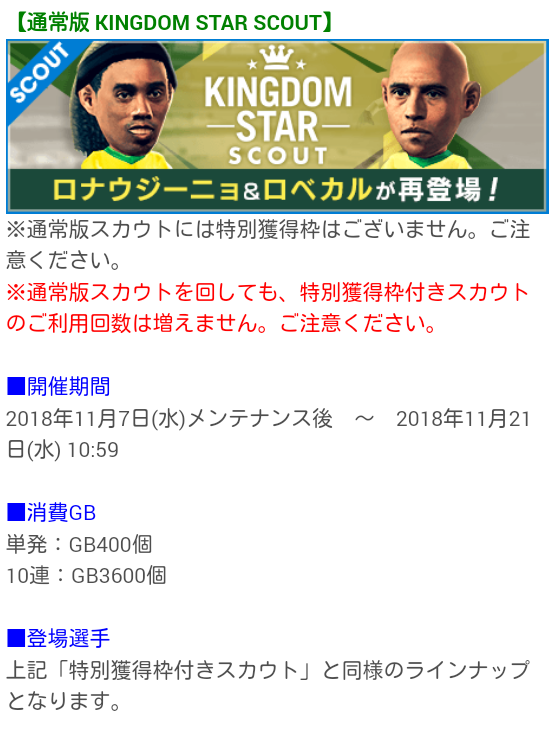 KINGDOM STAR SCOUT_20181107_08