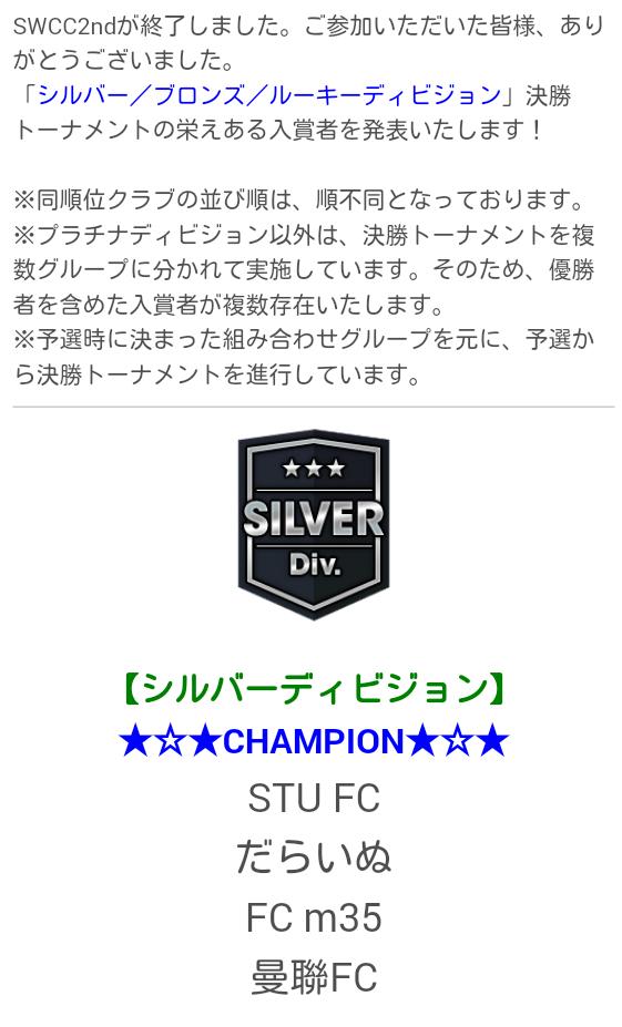 SWCC_2nd_ルーキーシルバー_02