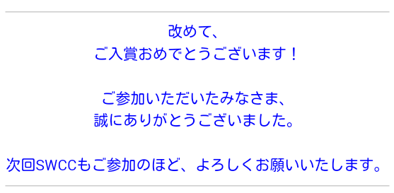 SWCC_2nd_ルーキーシルバー_08