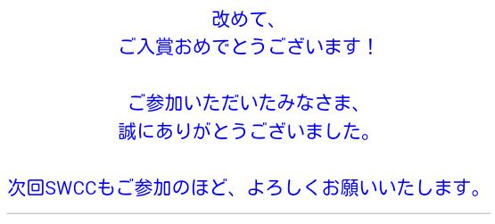 SWCC_2nd_プラチナ_ゴールド_07