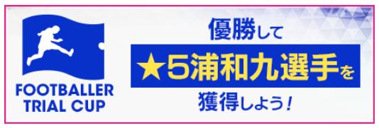 フットボーラートライアルカップ_浦和九_01