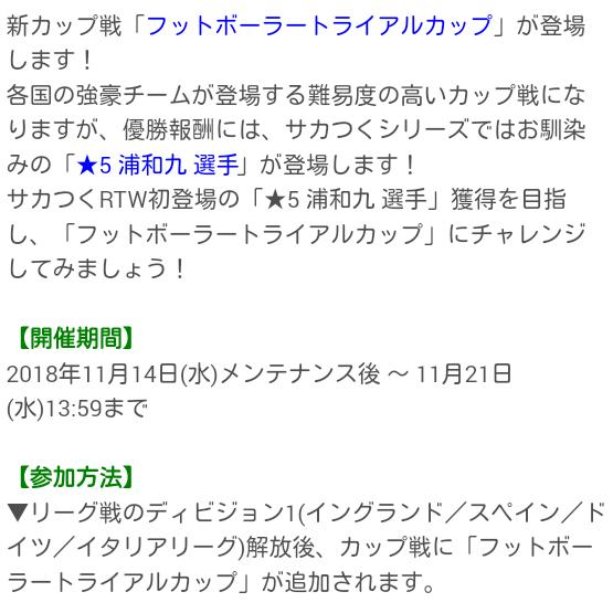 フットボーラートライアルカップ_浦和九_02