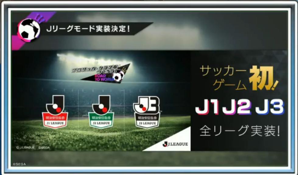 Jリーグモードまとめ_00