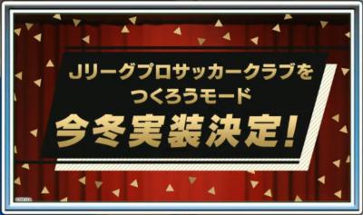 Jリーグモードまとめ_000