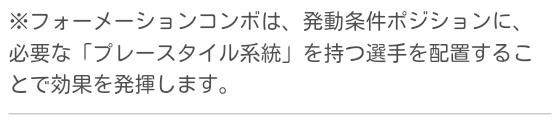 新監督・フォーメーションコンボ_20181128_09