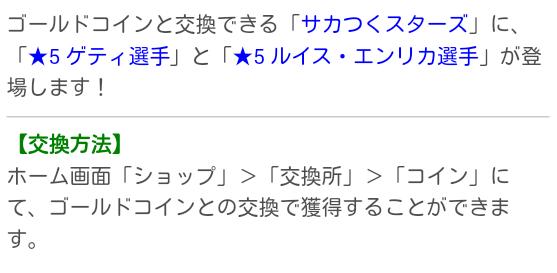 サカつくスターズ_20181128_02