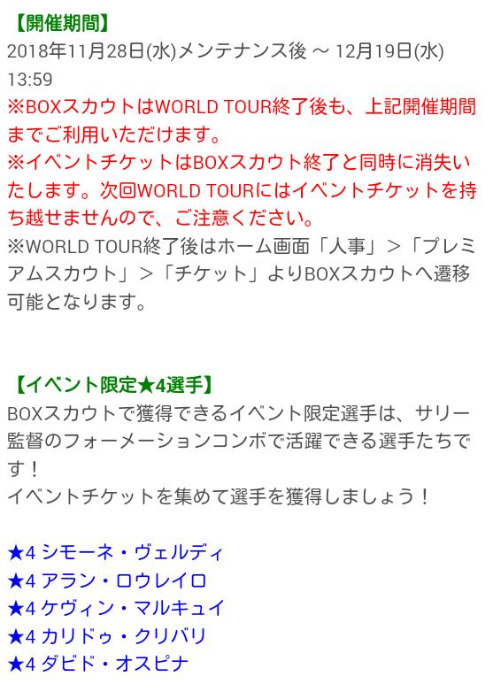ワールドツアー_worldtour_20181128_11