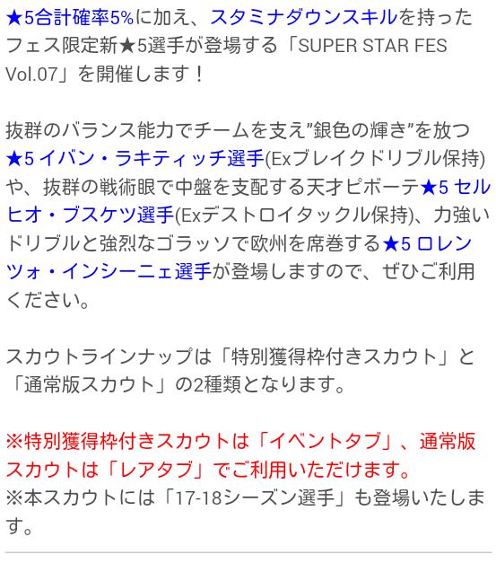 SUPER STAR FES Vol07_20181128_02