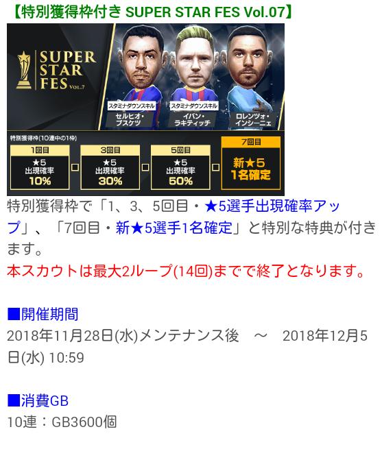 SUPER STAR FES Vol07_20181128_03