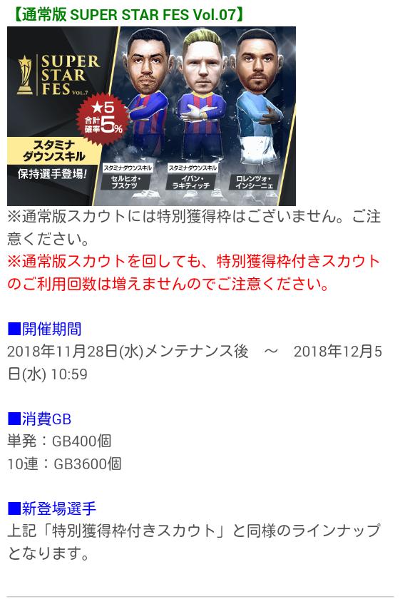 SUPER STAR FES Vol07_20181128_11