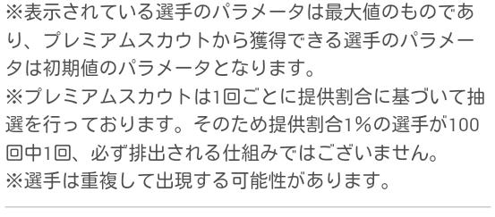 UPDATE直前記念スカウト_12