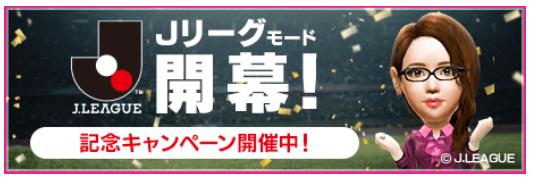 Jリーグモード開幕_キャンペーン_01