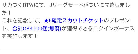 Jリーグモード開幕_キャンペーン_02
