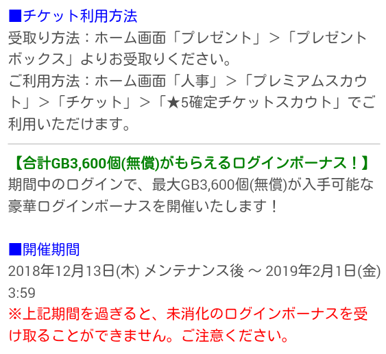 Jリーグモード開幕_キャンペーン_04