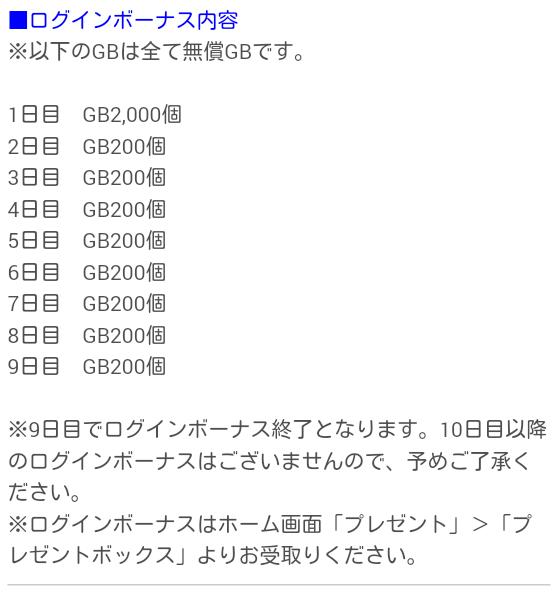 Jリーグモード開幕_キャンペーン_05