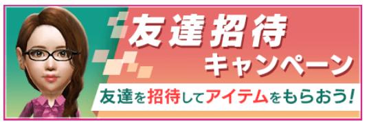友達キャンペーン_01