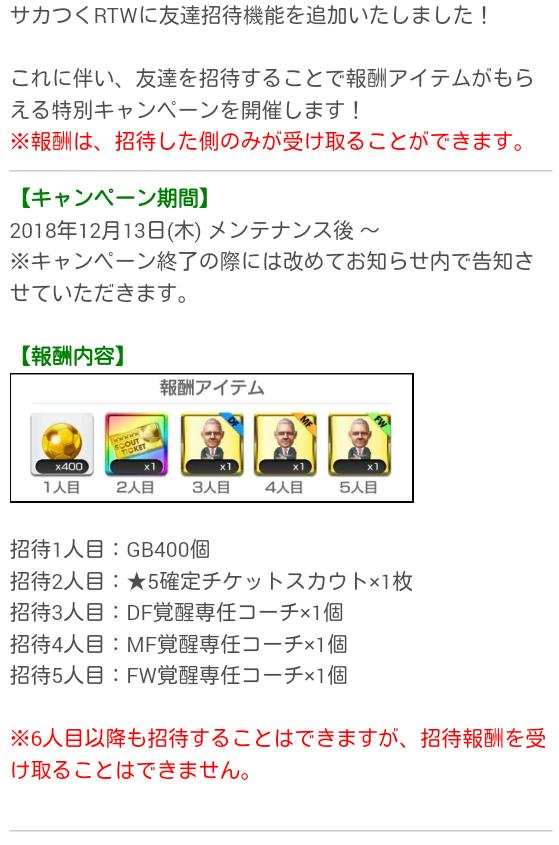 友達キャンペーン_02