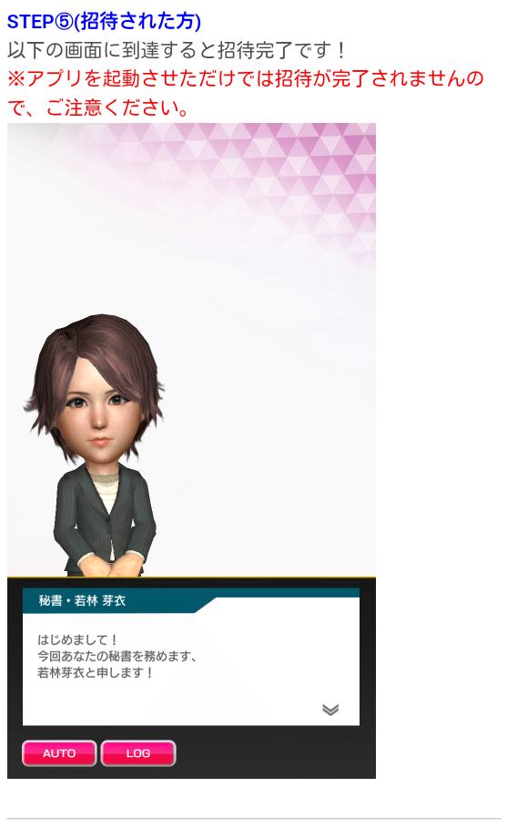 友達キャンペーン_08