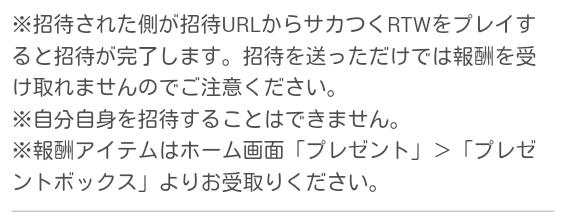友達キャンペーン_09