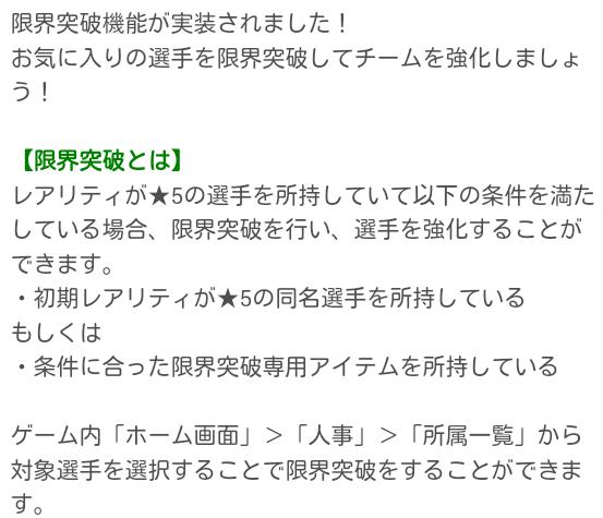 限界突破_02