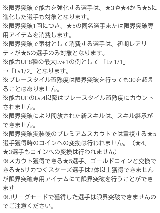 限界突破_05