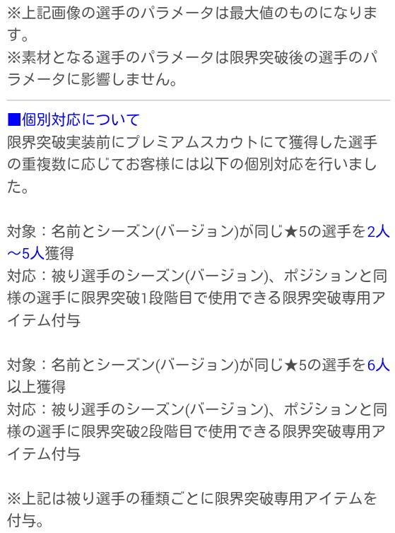 限界突破_09