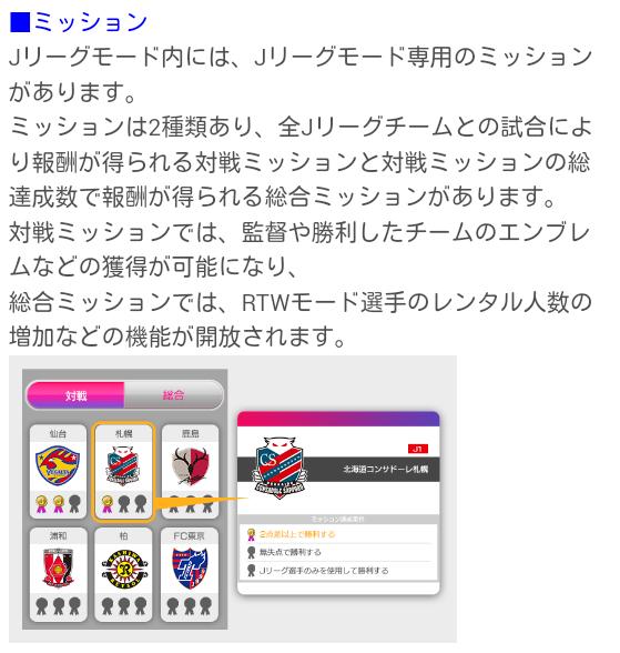 Jリーグモード開始_04