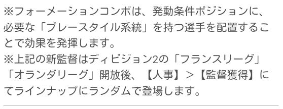 新監督・フォーメーションコンボ_20181219_04