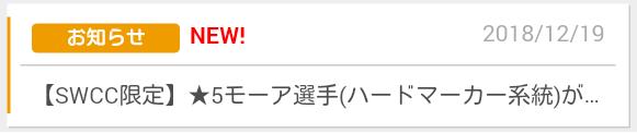 モーア_01