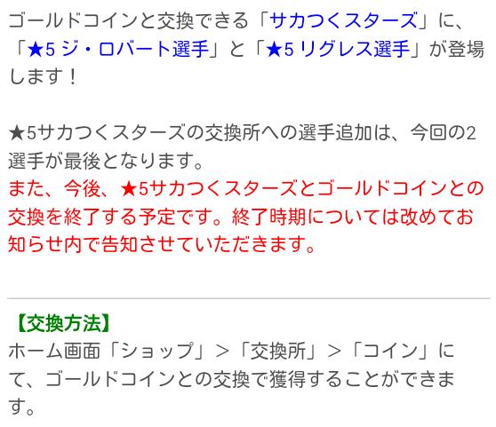 サカつくスターズ_20181226_02