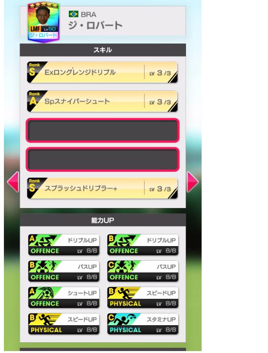 サカつくスターズ_20181226_04
