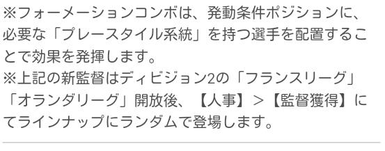 新監督・フォーメーションコンボ_20190109_04
