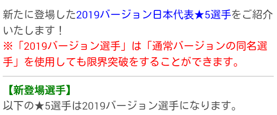 星5日本代表選手_20190109_02