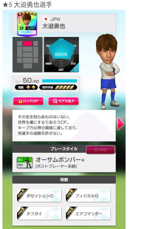 星5日本代表選手_20190109_03